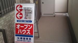 オープンハウス7